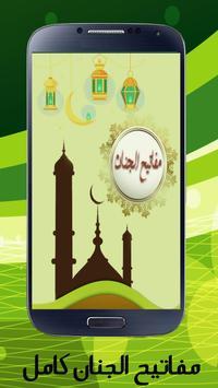 مفاتیح الجنان - mafatih screenshot 1