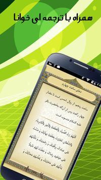 مفاتیح الجنان - mafatih screenshot 2