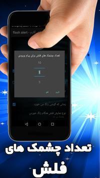 فلش آلارم - flash alert screenshot 1