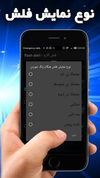فلش آلارم - flash alert screenshot 2