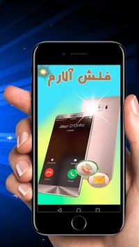 فلش آلارم - flash alert screenshot 3