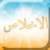 تفسیر سوره توحید - sore tohid icon