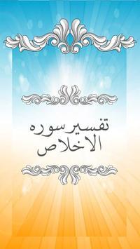 تفسیر سوره توحید - sore tohid poster