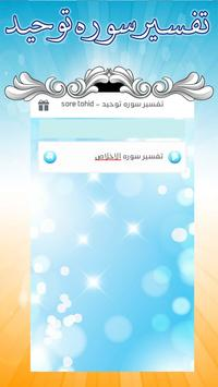 تفسیر سوره توحید - sore tohid screenshot 1