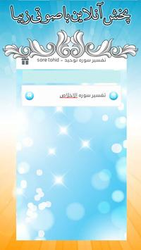 تفسیر سوره توحید - sore tohid screenshot 2