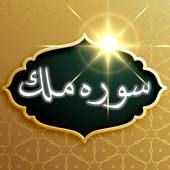 سوره ملک - sore molk icon