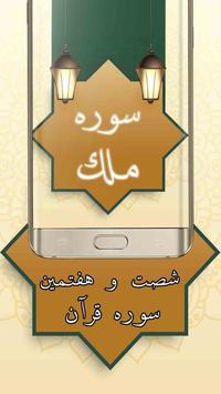 سوره ملک - sore molk poster