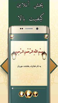 سوره ملک - sore molk screenshot 2