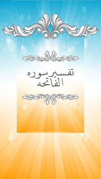 تفسیر سوره فاتحه ( حمد ) - tafsir sore hamd poster