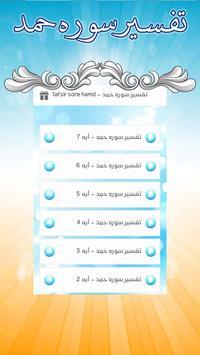 تفسیر سوره فاتحه ( حمد ) - tafsir sore hamd screenshot 1