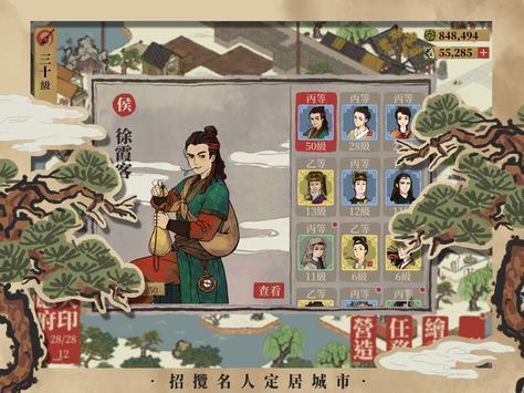江南百景圖 스크린샷 17