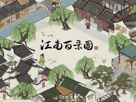 江南百景圖 스크린샷 14