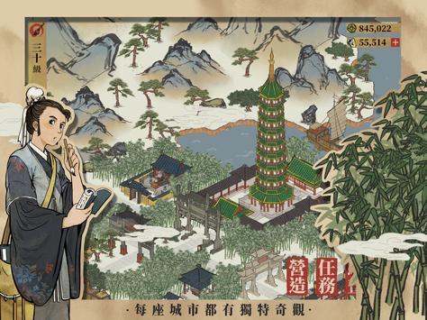 江南百景圖 스크린샷 16