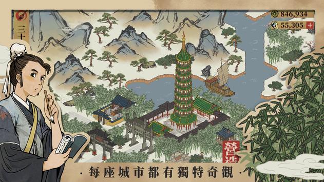 江南百景圖 스크린샷 2