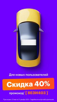 Ситимобил постер