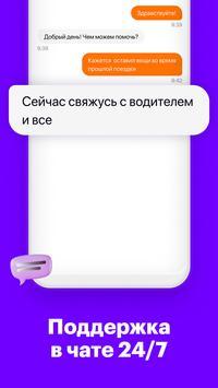 Ситимобил скриншот 5