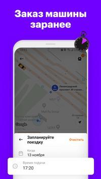 Ситимобил скриншот 6