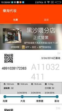 樂淘代收 screenshot 1