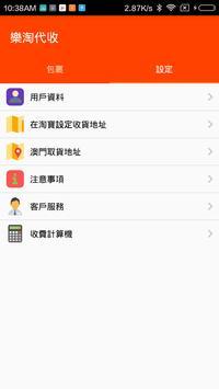 樂淘代收 screenshot 2