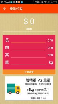 樂淘代收 screenshot 4
