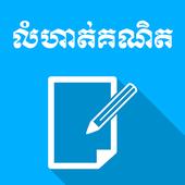 CKT Khmer Math Exercises icon