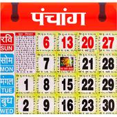 Hindi Calendar icon