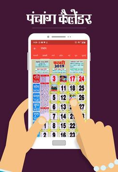Hindi Calendar screenshot 1