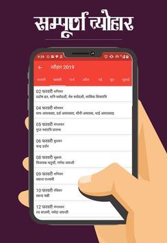 Hindi Calendar screenshot 2