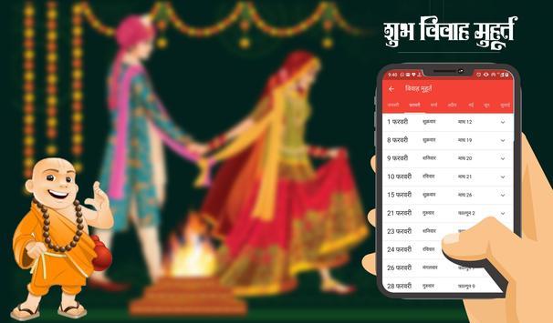 Hindi Calendar screenshot 6