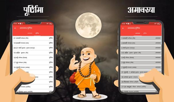 Hindi Calendar screenshot 7