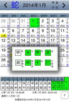 建除萬年曆 Ekran Görüntüsü 1