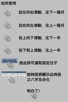 建除萬年曆 Ekran Görüntüsü 2