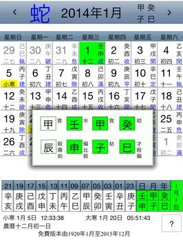 建除萬年曆 Ekran Görüntüsü 4