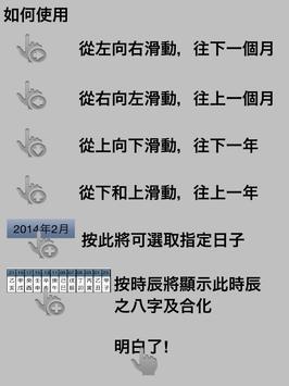 建除萬年曆 Ekran Görüntüsü 5
