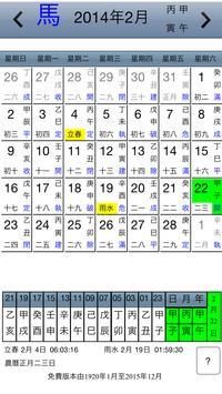 建除萬年曆 Ekran Görüntüsü 6