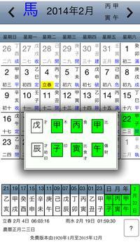 建除萬年曆 Ekran Görüntüsü 7