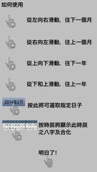 建除萬年曆 Ekran Görüntüsü 8