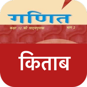 Class 12 Maths NCERT Book in Hindi icon
