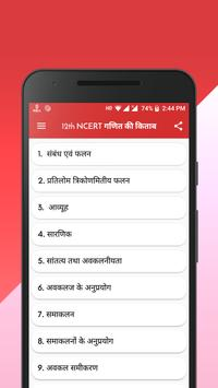 Class 12 Maths NCERT Book in Hindi poster