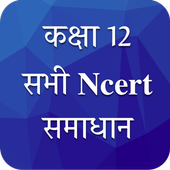 Class 12 NCERT Solutions in Hindi icon