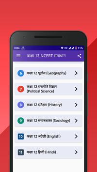 Class 12 NCERT Solutions in Hindi screenshot 1