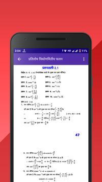 Class 12 NCERT Solutions in Hindi screenshot 4