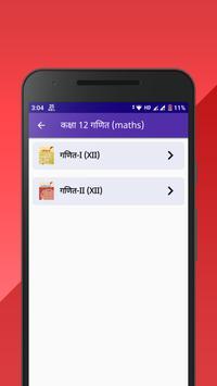 Class 12 NCERT Solutions in Hindi screenshot 3
