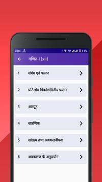 Class 12 NCERT Solutions in Hindi screenshot 2
