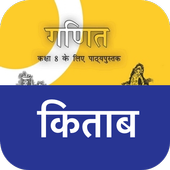 Class 8 Maths NCERT Book in Hindi icon