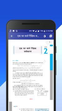 Class 8 Maths NCERT Book in Hindi screenshot 1