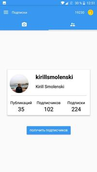 Likes and followers for Instagram screenshot 2