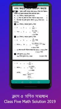 Class Five Math Solution & All Book screenshot 5