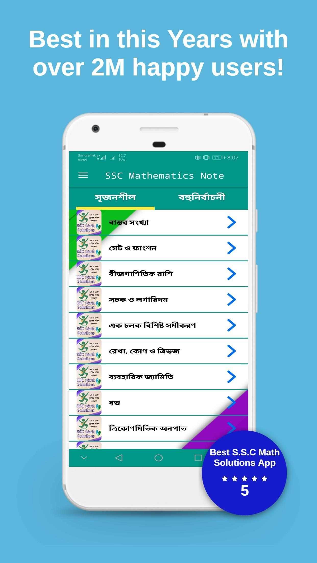 SSC Math Solution 2019 BD for Android - APK Download
