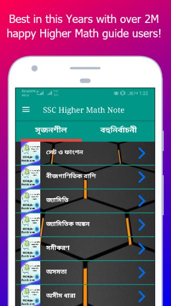 SSC Higher Math Solution for Android - APK Download